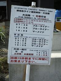 Tasirojima20160902_31