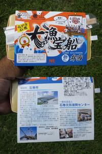Tasirojima20160902_59