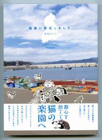 Tasirojima20160902_66