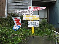 Tasirojima20160902_67