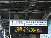 Tohoku20160902_91