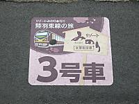 Tohoku20160902_92
