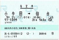 Tohoku20160902_94