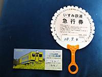 Isumi_kiha52_20160903_05