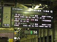 Tohoku20160902_98