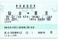 Tohoku20160902_99
