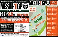 Mesi_one20160903_05