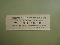 Isumi_rail20160903_34