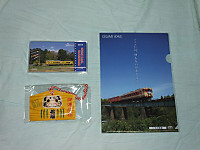 Isumi_fuku20170101_1