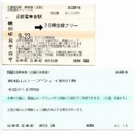 Kintetu20160923_01