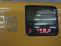 Kintetu20160923_05