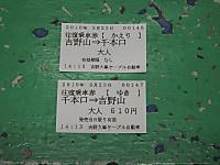 Kintetu20160923_22_2