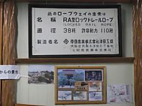 Kintetu20160923_23
