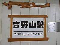 Kintetu20160923_32