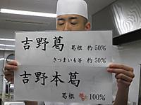 Kintetu20160923_40