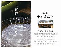 Kintetu20160923_49