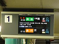Kintetu20160924_03
