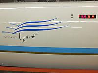 Kintetu20160924_14