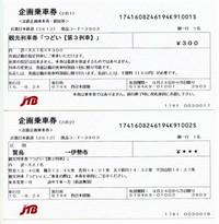 Kintetu20160924_50