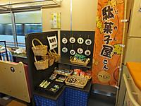 Kintetu20160924_58