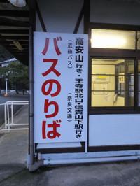 Kintetu20160924_87