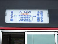 Kintetu20160925_25