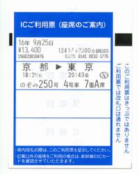 Kintetu20160925_53