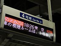 Kintetu20160925_54