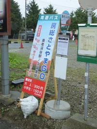 Satoyama20161001_19