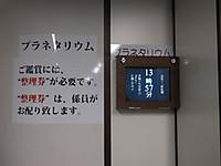 Sanrenkyu20161008_77