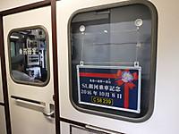 Sanrenkyu20161008_80