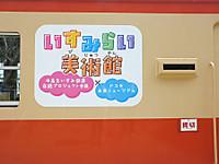 Isumirai20170318_08