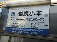 Sanrenkyu20161009_96