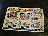 Sanrenkyu20161010_48