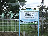 Sanrenkyu20161010_83