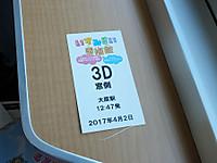 Isumirai20170402_03