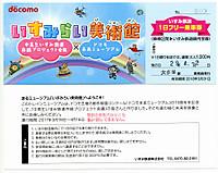 Isumirai20170402_20
