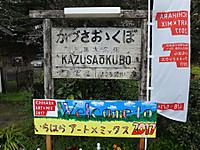 Kominato20170408_82