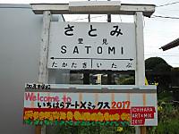 Kominato20170409_44