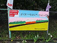 Kominato20170409_63