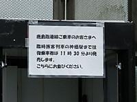 Kashima20161022_02