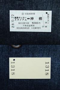 Kashima20161022_06