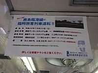 Kashima20161022_07