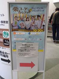 Bunkyo20161030_02
