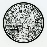 Isumi_stamp20161106_07