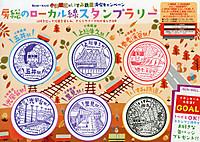 Boso_stamp_20161106_04