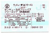 Isumi_rail20161106_01