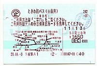 Ibaraki20161113_01