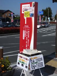 Ibaraki20161113_17
