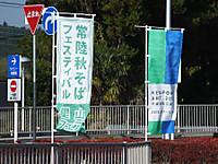 Ibaraki20161113_18